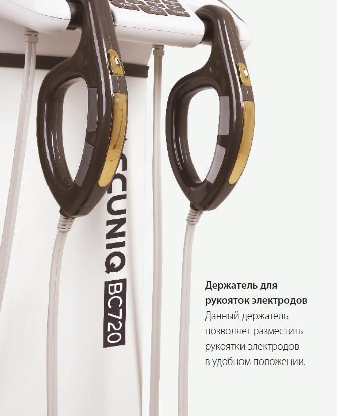 ACCUNIQ BC720 ручные электроды